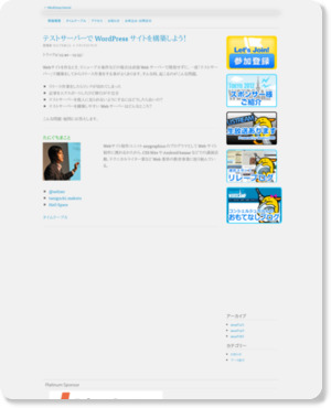 https://2012.tokyo.wordcamp.org/session/wordpress-on-test-server/