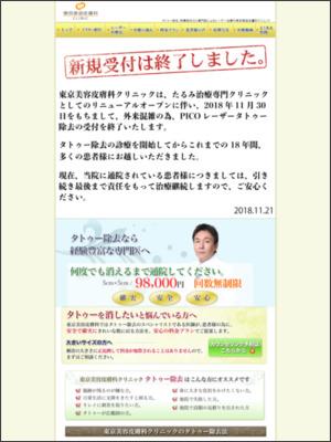 http://www.tokyo-biyo-tattoo.com/