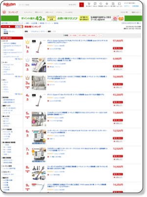 http://ranking.rakuten.co.jp/weekly/565105/
