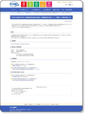 http://www.chusho.meti.go.jp/keiei/shokibo/2018/180309jizoku.htm