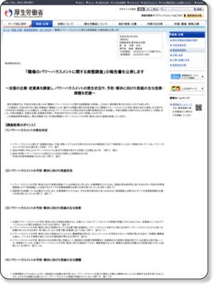 http://www.mhlw.go.jp/stf/houdou/0000163573.html