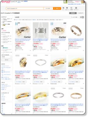 「カルティエ リング」Yahoo!ショッピングおすすめページ!