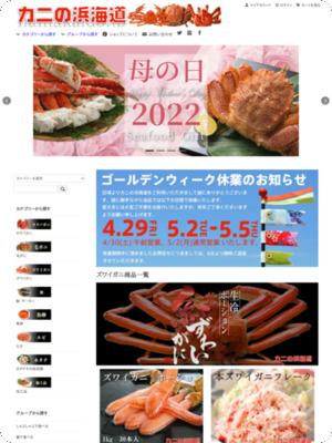 http://hamakaido.jp/