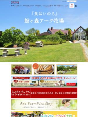 http://www.arkfarm.co.jp/