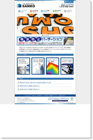 http://www.sanko-ad.jp/