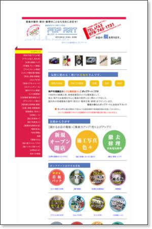 http://www.kobe-busicolle.net/popartkobe