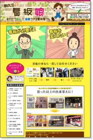 http://www.hotsigns.jp/