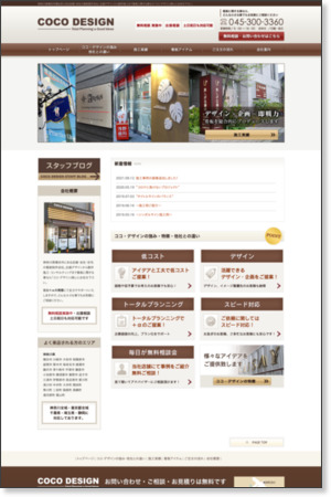 http://www.coco-design.jp/