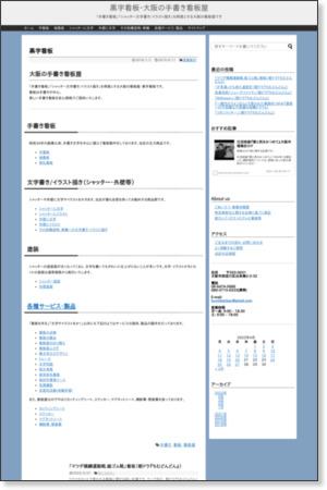 https://www.kuroji-kanban.com/