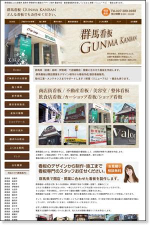 http://gunmakanban.com/