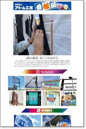 http://www.atomkoubou.jp/