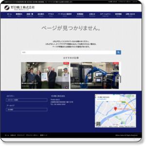 http://www.zero-seiko.com/productinfo_aspect.html