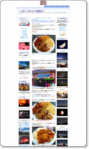 http://blog.livedoor.jp/enjoy_bigisland/archives/65318231.html