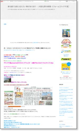 http://blog.goo.ne.jp/tekblog/e/0d6685be04077323ba2fff44a3594549