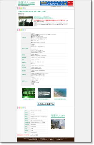 http://www.kaiun-kyujin.com/example/c_recruit/recruitform.html