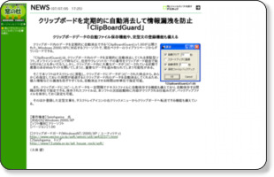 http://www.forest.impress.co.jp/article/2007/07/05/clipboardguard.html