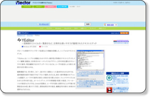 http://www.vector.co.jp/magazine/softnews/070927/n0709271.html