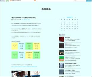 http://yukemuri.at.webry.info/200803/article_15.html