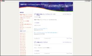 http://crysteltools.blog64.fc2.com/