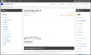 http://www39.atwiki.jp/crystel/