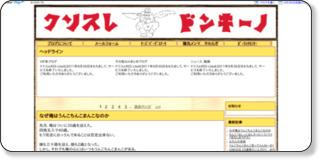 http://blog.livedoor.jp/kusovip/