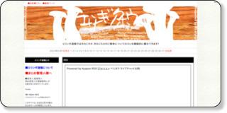http://eringinews.blog17.fc2.com/