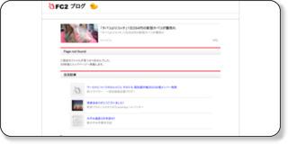 http://kamisoku.blog47.fc2.com/