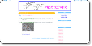 http://blog.livedoor.jp/warosmania/