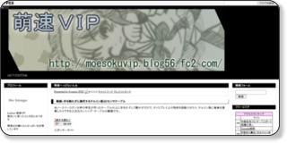 http://moesokuvip.blog56.fc2.com/