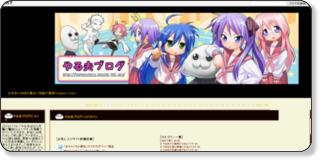 http://yaruomatome.blog10.fc2.com/