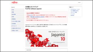 http://software.fujitsu.com/jp/japanist/index.html