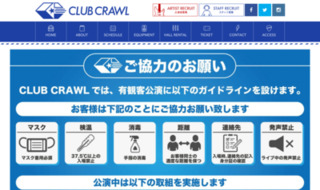 渋谷CLUB CRAWL