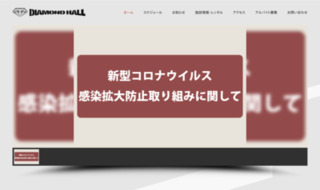 名古屋DIAMOND HALL