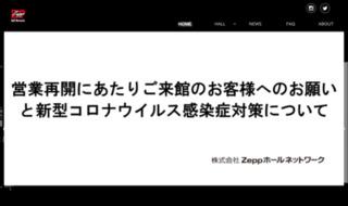 Zepp ダイバーシティ東京