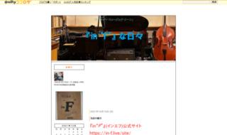 大泉学園 in F