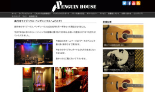 LIVE&PUB PENGUIN HOUSE