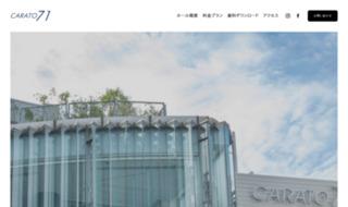 代官山CARATO71