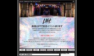 新宿LOFT・LIVE FLOOR