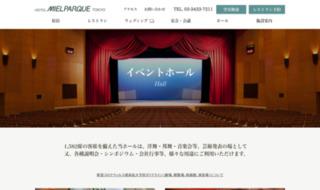 メルパルク東京・メルパルクホール(イベントホール)