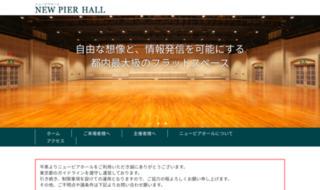 竹芝NEW PIER HALL