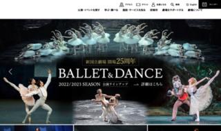 新国立劇場・オペラ劇場