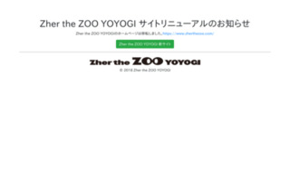 Zher the ZOO代々木