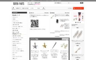 アクセサリーパーツ100円【100円パーツ】