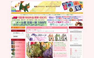 アジア雑貨の卸・販売 アジアンスタイルマオ