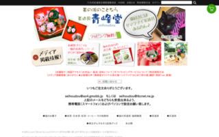 茶道具&猫雑貨 青峰堂 web shop:【茶道具通販・茶の湯のことなら茶道具 青峰堂】