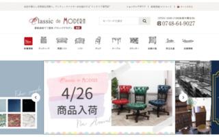 アンティーク調家具や姫家具、レトロソファ等の店舗什器なら名古屋のクラシックデモダン