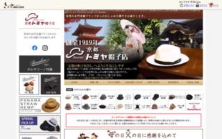 おしゃれな帽子・京都トミヤ帽子店
