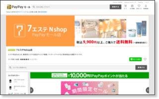 Nshop-Yahoo!店 - Yahoo!ショッピング