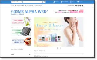 エステ商材(消耗品、化粧品)業務用エステ用品の卸販売 | コスメアルファウェブ