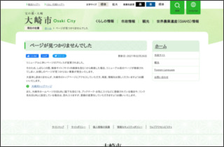 http://www.city.osaki.miyagi.jp/annai/shiyakusho/torikumi/01.html